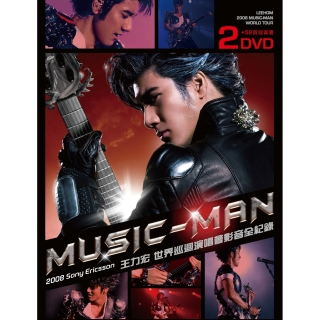 2008 Sony Ericsson Music - Man 世界巡迴演唱會 (搶聽)