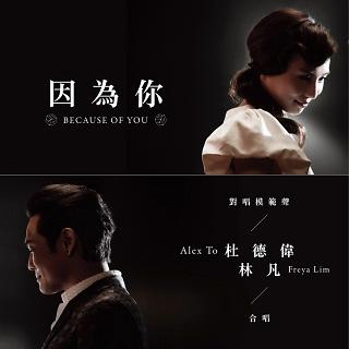 2013 好樣 (搶聽)