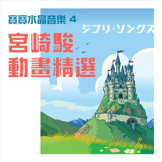 寶寶水晶音樂 4:宮崎駿動畫精選