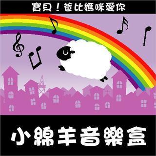 以北海道可爱小绵羊为主角,带来七张幼儿床边晚安曲.