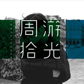 周遊拾光 2009 - 2012