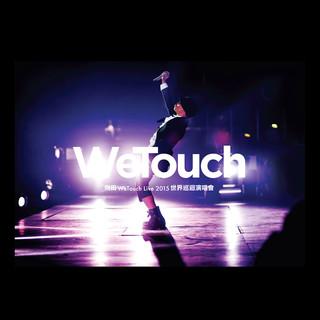 側田WeTouch Live2015世界巡迴演唱會