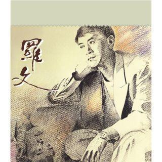 塵緣 (華星 40 系列)