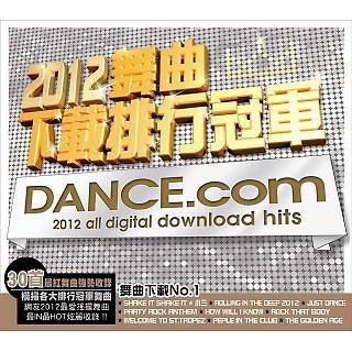 2012 舞曲下載排行冠軍