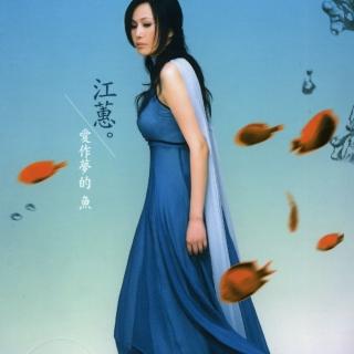 愛作夢的魚