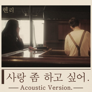 Real Love (Acoustic Ver.)