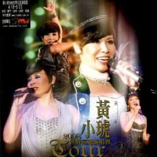 2008黃小琥世界巡迴演唱會 Live