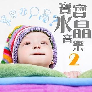 寶寶水晶音樂 2