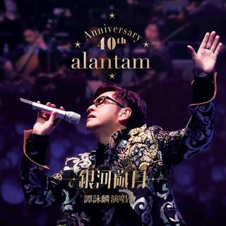 40th Anniversary 銀河歲月譚詠麟演唱會