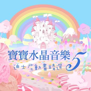 寶寶水晶音樂 5:迪士尼動畫精選