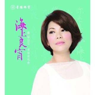 蔡琴 2010 海上良宵 香港演唱會