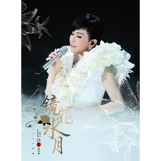 鏡花水月演唱會 Live CD