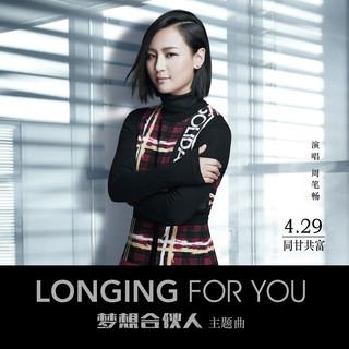 Longing For You (電影夢想合夥人主題曲)