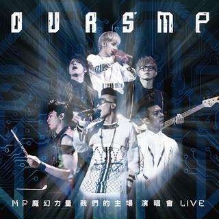 MP魔幻力量「我們的主場」演唱會LIVE (Magic Power/Ours MP Concert LIVE )