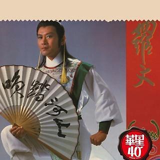 華星 40 經典金唱片 - 波斯貓