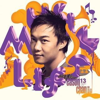 2013 陳奕迅 Music Life 精選