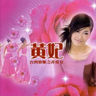 黃妃 - 台灣歌姬之非常女