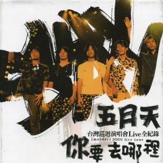你要去哪裡 台灣巡迴演唱會 Live 全紀錄