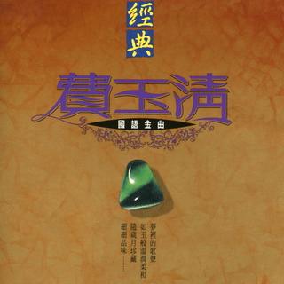 經典費玉清 (國語金曲)