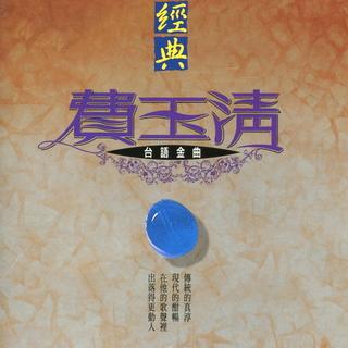 經典費玉清 (台語金曲)