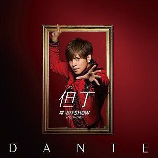 但丁 (DANTE)