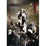 九龍變 - 九龍變劇集原聲帶 (上)