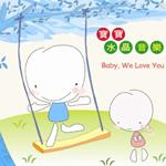 Baby, We Love You (寶寶水晶音樂) - 寶寶水晶音樂