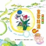 快樂童年 - 童歌精選12
