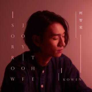 The Joy of Sorrow - 柯智棠