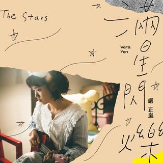 滿星閃爍 (The Stars) (電視劇老姑婆的古董老菜單片尾曲) - 嚴正嵐 (Vera Yen)