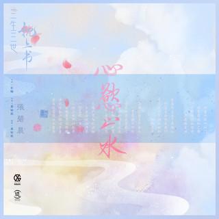 心欲止水 (電視劇三生三世枕上書插曲) - 張碧晨
