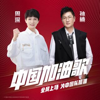 中國加油歌 (2020年東京奧運會天貓主題曲) - 孫楠 & 周深