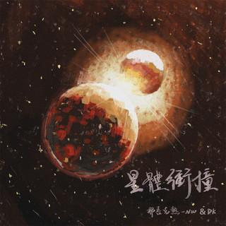 星體衝撞 - 那吾克熱-NW & DK