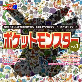 熱烈!アニソン魂 THE BEST カバー楽曲集 TVアニメシリーズ「ポケモン ...