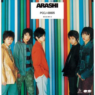 君のために僕がいる-歌詞-嵐(ARASHI)|MyMusic 懂你想聽的