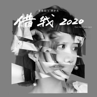 借我 2020 - 謝春花 & 滿舒克