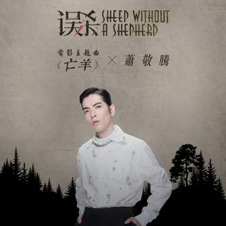 亡羊 (電影誤殺主題曲) - 蕭敬騰
