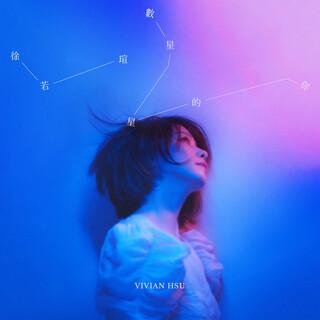 數星星的你 (影集2049插曲) - 徐若瑄